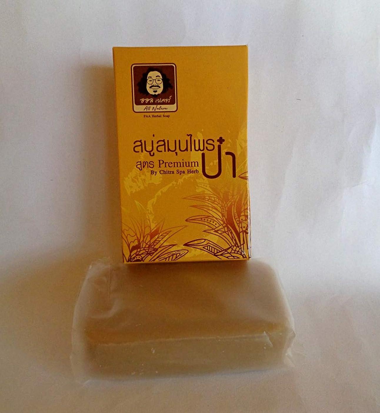 賠償脅迫九月Paa Herbal soap all nature chemical free Premium Fomula ハーバルソープオールケミカルフリープレミアムフォーミュラ 100 g.