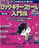 ムック DVDを見ればすぐ弾ける! 特盛 ロックギタースケール入門編 DVD付 [改訂版] (シンコー・ミュージック・ムック)