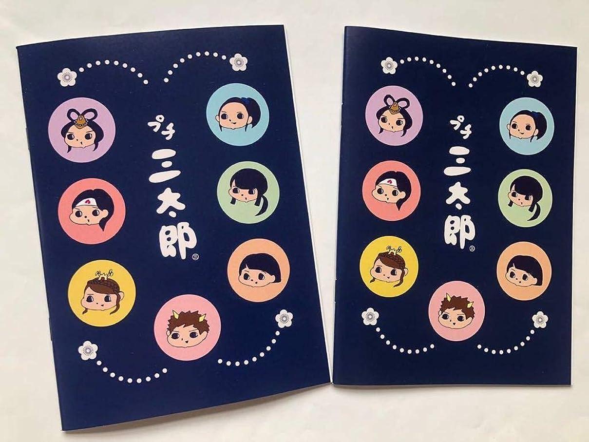 auプチ三太郎 ノート 2冊 A5版