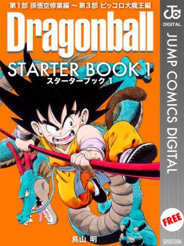 DRAGON BALL STARTER BOOK 1 (ジャンプコミックスDIGITAL)