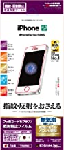 ラスタバナナ iPhoneSE/5s/5c共用 フィルム 指紋・反射防止(アンチグレア) アイフォンSE/5s/5c 液晶保護フィルム T702IP6C