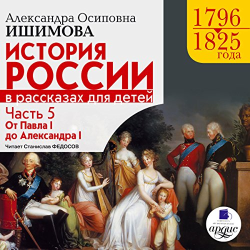 Istoriya Rossii v rasskazakh dlya detey: Chast' 5: 1796-1825 gg. Ot Pavla I do Aleksandra I [Russia's History in Stories for Children, Part 5: 1796-1825] audiobook cover art
