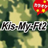 Kis-My-Ft2 カラオケ