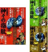 神々の指紋 [コミック] 1-3巻セット