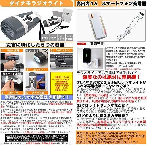 RelievedLife『防災セットラジオライト+ランタン+充電器セット』
