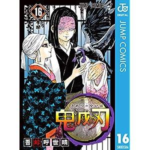 """鬼滅の刃 16 (ジャンプコミックスDIGITAL)"""""""