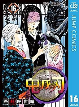 [吾峠呼世晴]の鬼滅の刃 16 (ジャンプコミックスDIGITAL)