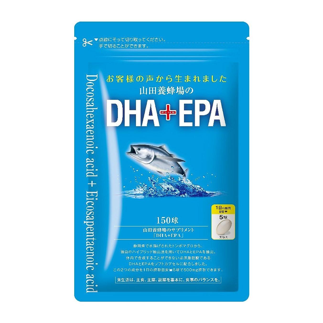 仲間汚染する野心DHA+EPA 1袋(150球) DHA+EPA <150 tablets> In a bag
