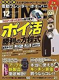 DIME(ダイム) 2020年 12 月号 [雑誌]