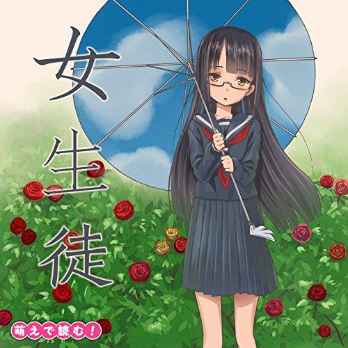 『萌えで読む!「女生徒」』のカバーアート