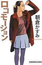 表紙: ロコモーション (光文社文庫) | 朝倉 かすみ