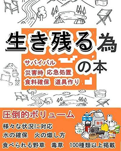 【生き残る為の本】サバイバル、災害時、応急処置、食料確保、道具作り