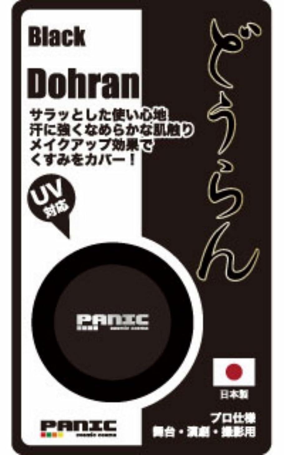 PANIC どうらん(ブラック) 舞台?演劇?撮影用
