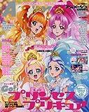 『Go!プリンセスプリキュア』特別増刊号 2015年 12 月号 [雑誌]: Animege(アニメージュ) 増刊