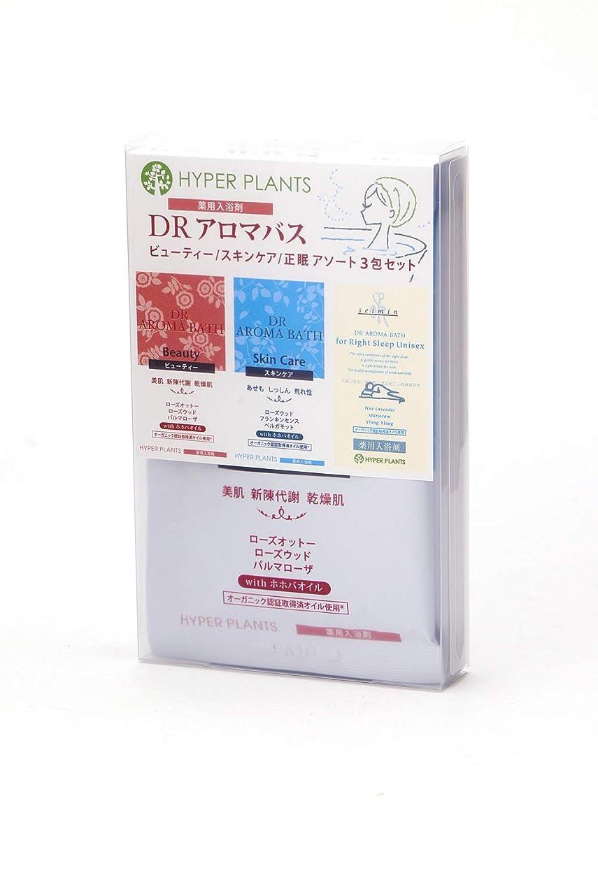 カウントスキャンダラス悩む医薬部外品 薬用入浴剤 ハイパープランツ DRアロマバス (ビューティー、スキンケア、正眠) アソート3包セット