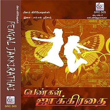 Pengal Jakkirathai (Original Motion Picture Soundtrack)