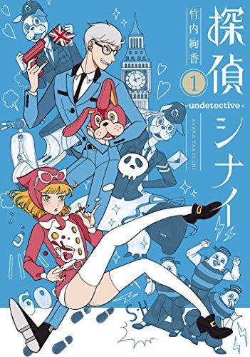 探偵シナイ ‐undetective‐ (コミックジンガイ)