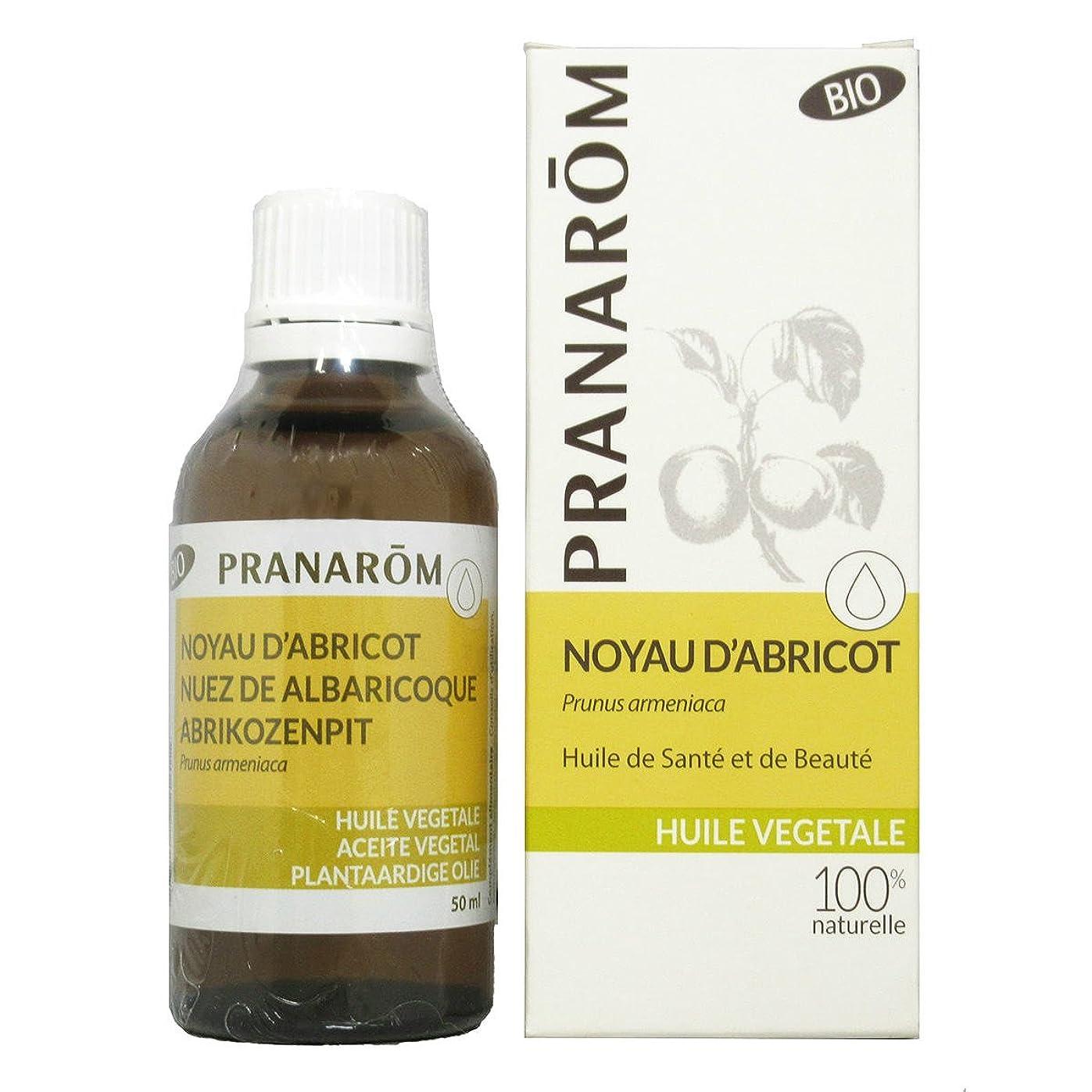 崩壊不足評価プラナロム アプリコットオイル 50ml (PRANAROM 植物油)