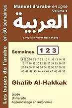 Manuel d'arabe en ligne - Semaines 1 2 3: Apprentissage en autonomie