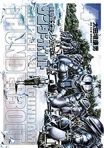 機動戦士ガンダム サンダーボルト(4) (ビッグコミックススペシャル)