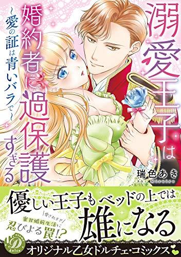 溺愛王子は婚約者に過保護すぎる~愛の証は青いバラで~ (乙女ドルチェ・コミックス)の詳細を見る
