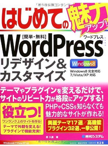 はじめてのWordPressリデザイン&カスタマイズ (BASIC MASTER SERIES)の詳細を見る