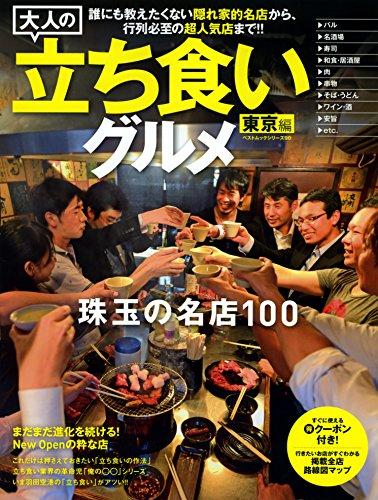 大人の立ち食いグルメ (ベストムックシリーズ・90)