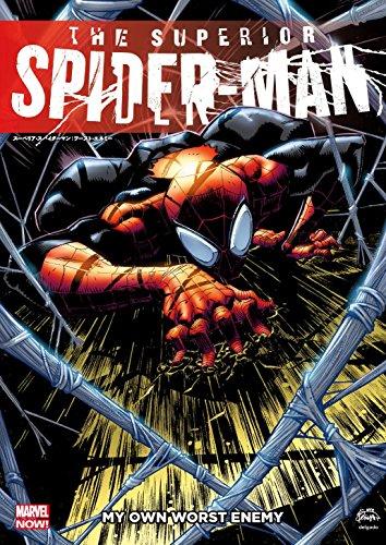スーペリア・スパイダーマン:ワースト・エネミー (MARVEL)