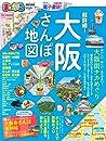 まっぷる 超詳細! 大阪さんぽ地図mini