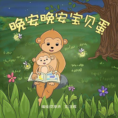 晚安晚安宝贝蛋 Good Night, Good Night (Chinese Edition): A Going to Sleep Children's Picture Book - A Rhyming Bedtime Story (English Edition)