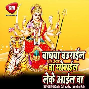 Baghwa Baurael Ba Mobile Leke Aail Ba (Maa Durga Bhajan)