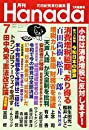 月刊Hanada2019年7月号
