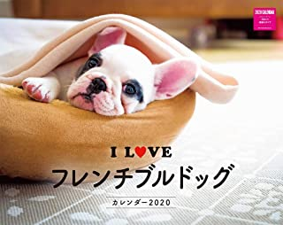 カレンダー2020壁掛け I LOVE フレンチブルドッグ カレンダー2020(ネコ・パブリッシング) ([カレンダー])