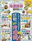 【便利帖シリーズ082】冷凍保存の便利帖2021 (晋遊舎ムック)