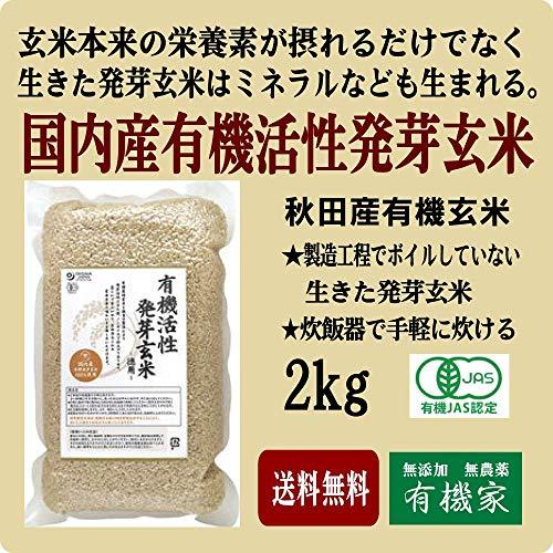 無農薬 有機活性発芽玄米2kg★送料無料宅配便★開封前賞味期限:常温で6ヶ月