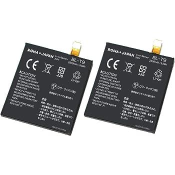 【2個セット】BL-T9 バッテリー LG Google Nexus 5 D820 D821 対応 互換 バッテリー ネクサス ロワジャパン