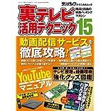 裏テレビ活用テクニック15 (三才ムック)