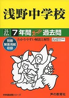 浅野中学校 27年度用―中学過去問シリーズ (7年間スーパー過去問304)