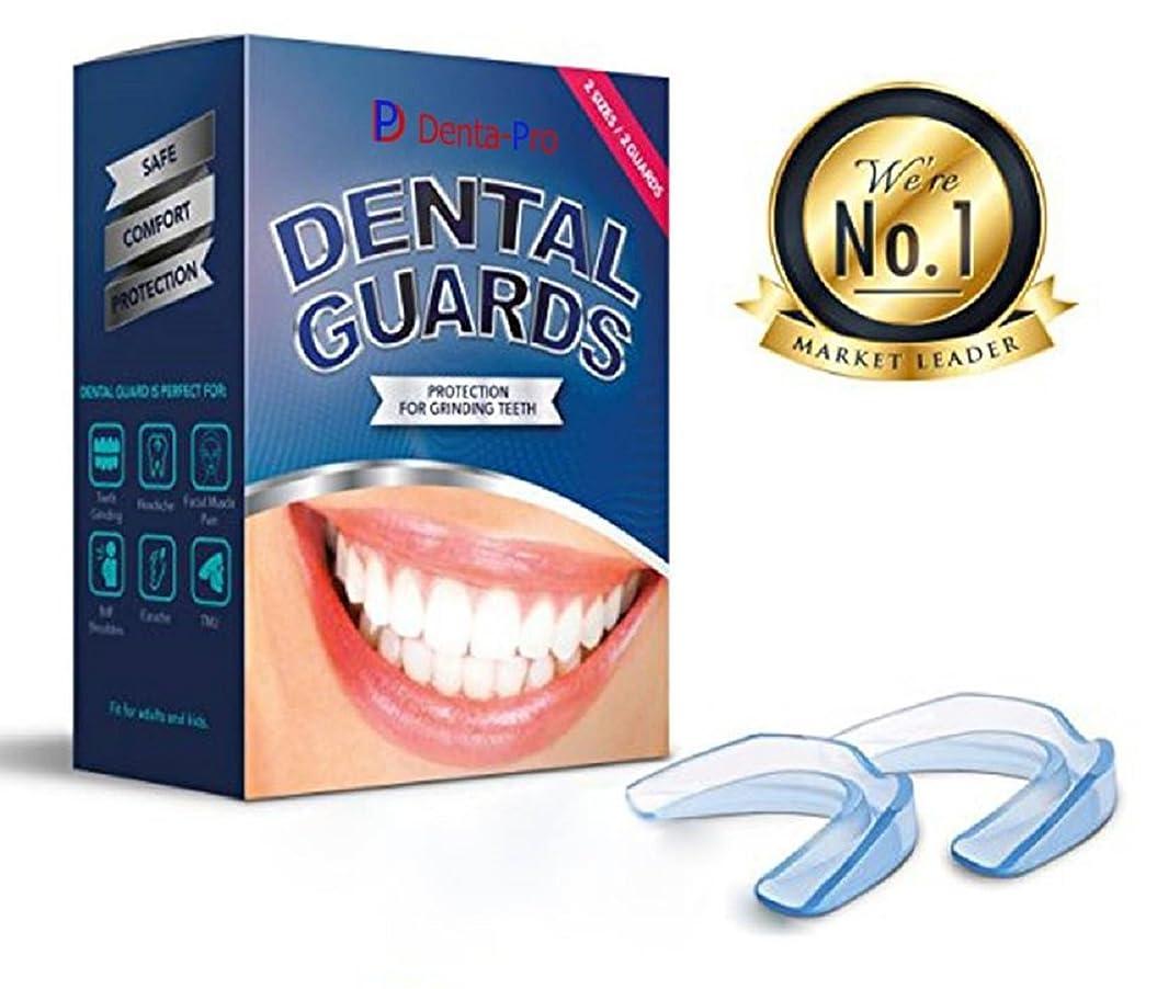 城カイウス請求書Dental-Pro 2個セット デンタルマウスピース マウスピース 噛み合わせ 歯ぎしり いびき 防止 予防 歯列矯正 歯並び 矯正