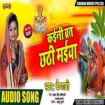 Kaini Varat Chhathi Maiya Ke