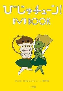 びじゅチューン! DVD BOOK