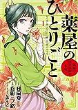 薬屋のひとりごと~猫猫の後宮謎解き手帳~(1) (サンデーGXコミックス)