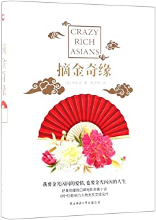 Crazy Rich Asians (Chinese Edition)