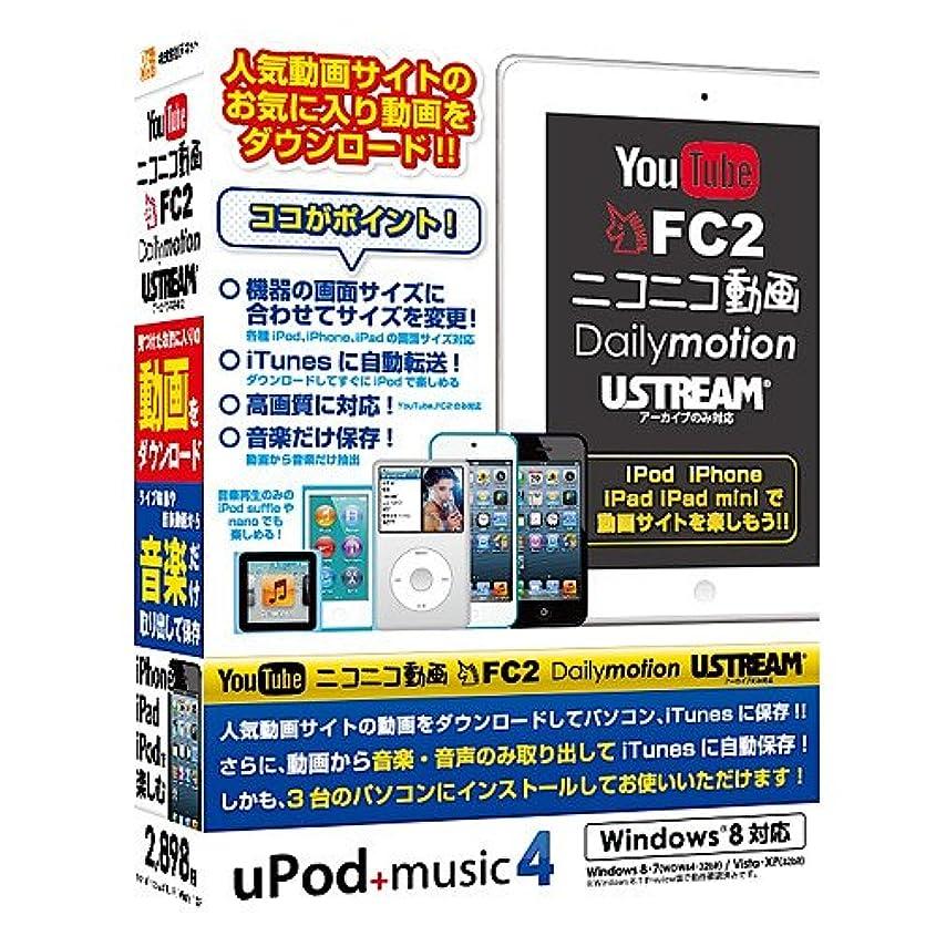 なめる危険叫ぶuPod+music4