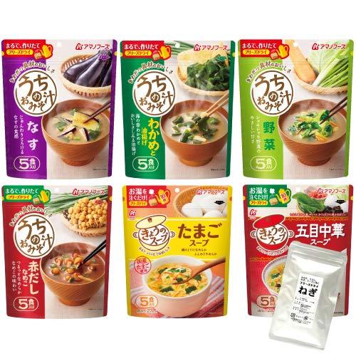 アマノフーズ フリーズドライ 味噌汁 スープ ( なす わかめ 野菜 赤だしなめこ たまご 五目中華 ) 6種類 30食 うちの おみそ汁 きょうのスープ 小袋ねぎ1袋 セット