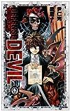 DEFENSE DEVIL 1 (少年サンデーコミックス)