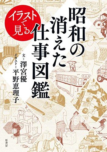 イラストで見る昭和の消えた仕事図鑑の詳細を見る