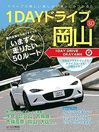 1DAYドライブ岡山 3.0
