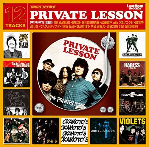 PRIVATE LESSON〜THE PRIVATES Tribute〜