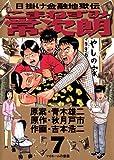 こまねずみ常次朗(7) (ビッグコミックス)